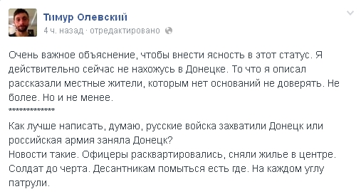Появляются свидетельства присутствия военных РФ в Донецке