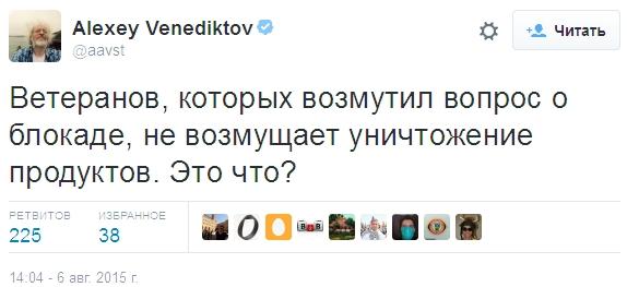 venedictov.jpg