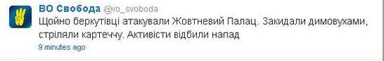 """""""Беркут"""" пытался атаковать Октябрьский дворец - Свобода"""