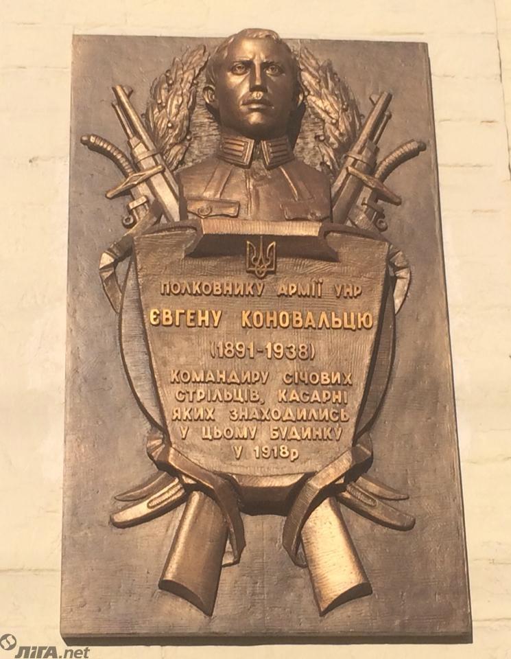 В Киеве открыли памятную доску в честь лидера ОУН Коновальца