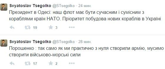 твит порошенко одесса.jpg