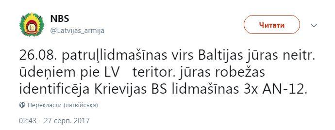У границы Латвии зафиксированы три военных самолета РФ