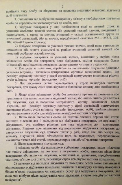 Оппозиция зарегистрировала новый законопроект о лечении Тимошенко