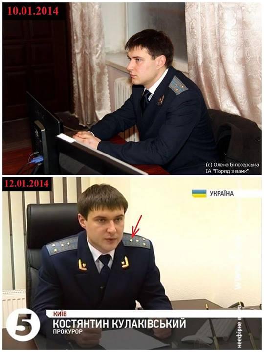 """Прокурор в деле """"васильковских террористов"""" поощрен новым званием"""