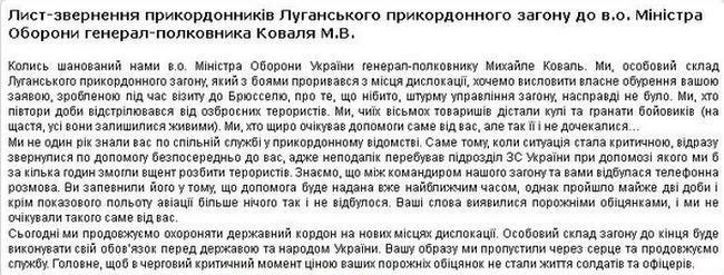 Луганские пограничники возмущены заявлением и.о. министра обороны
