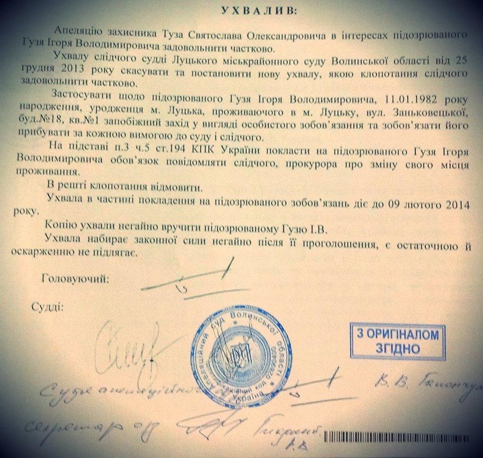 Дело о портретах Януковича: суд освободил активиста из-под ареста
