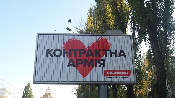 batkivshina.jpg