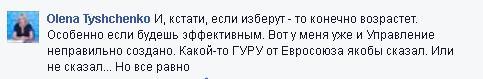 """Тищенко назвала чиновника из ЕС """"каким-то гуру"""""""