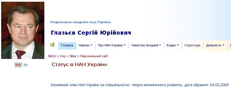 Советник Путина до сих пор остается членом Академии наук Украины