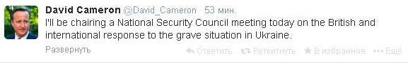 Великобритания собирает СНБО из-за ситуации в Украине
