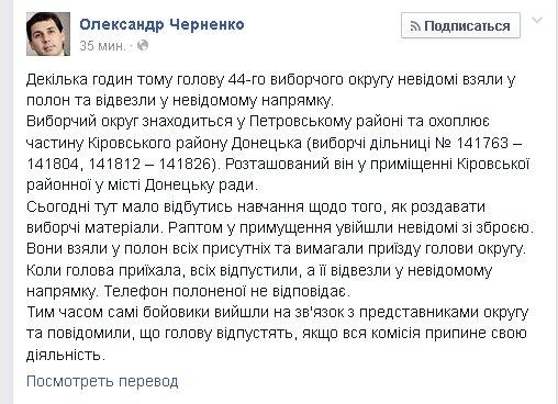В Донецке террористы похитили главу окружной комиссии - Черненко