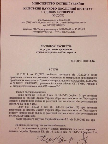 """По данным экспертизы, """"поправки Кличко"""" подписал Бриченко, - СМИ"""