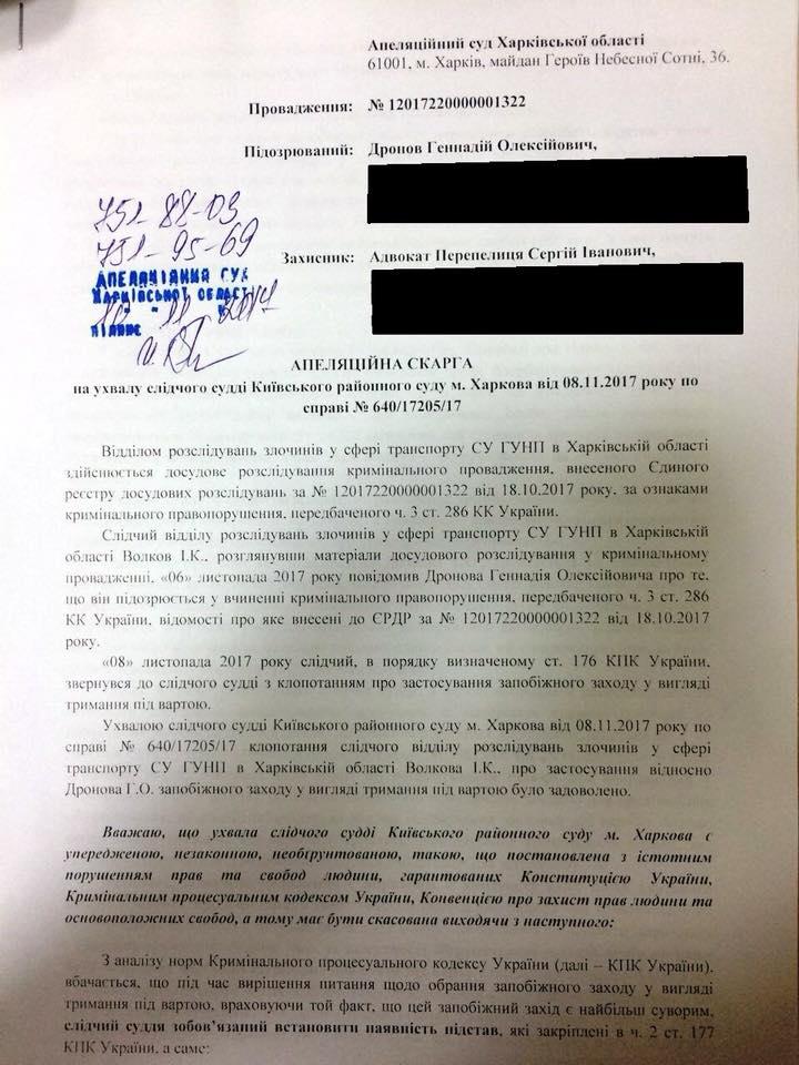 ДТП в Харькове: адвокат подал апелляцию на арест водителя Touareg