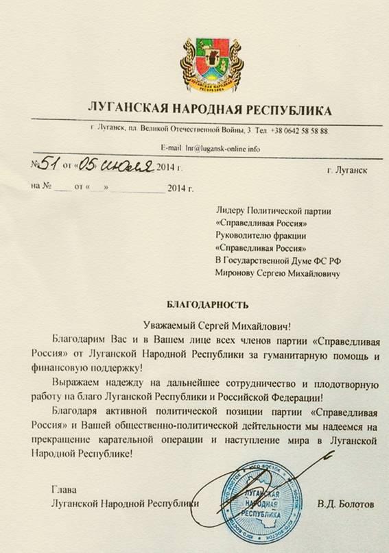 Открыто уголовное производство против депутата Госдумы Миронова