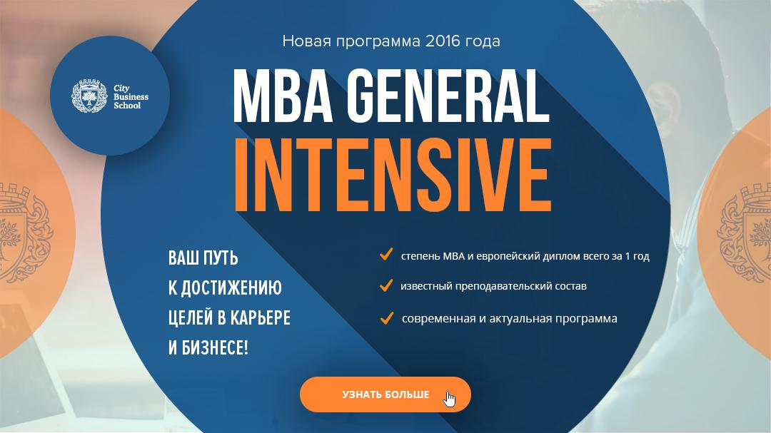 City Business School: запись на программы MBA для управленцев