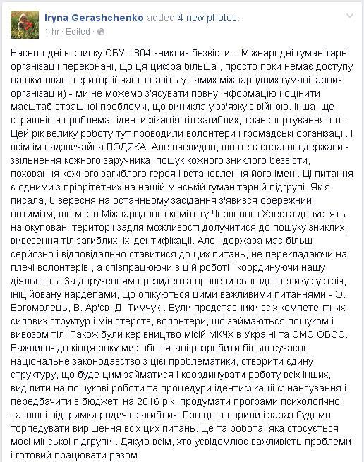 Geraschenko_post.JPG