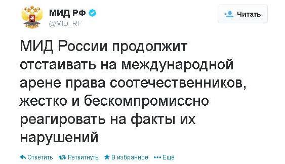 Россия продолжит жестко отстаивать права россиян - МИД