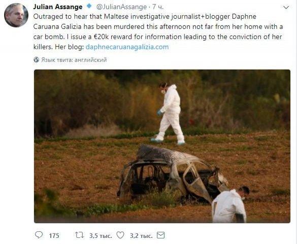 Ассанж даст €20 тыс за информацию об убийце журналистки на Мальте