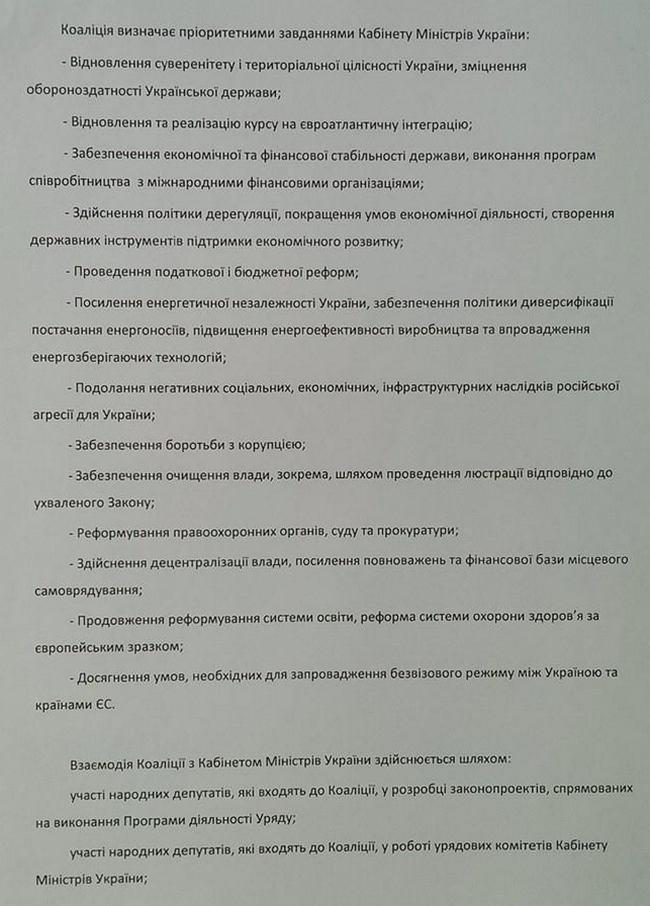 Проект коалиционного соглашения Народного фронта: полный текст