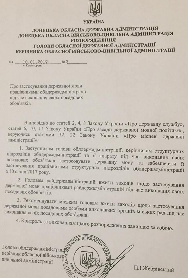 Глава Донецкой ОГА обязал своих сотрудников говорить по-украински