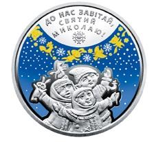 НБУ выпустит памятную монету ко Дню Святого Николая: фото