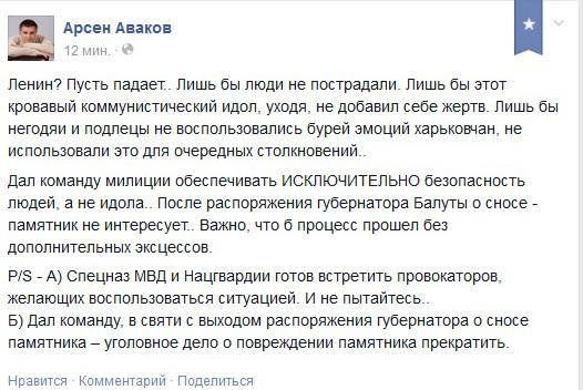 Аваков о событиях в Харькове: Ленин? Пусть падает