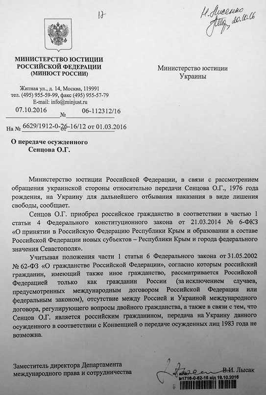 Россия отказалась передать Сенцова Украине: фото документа