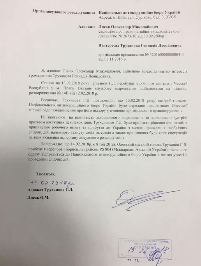 У Труханова настаивают, что предупреждали НАБУ о приезде