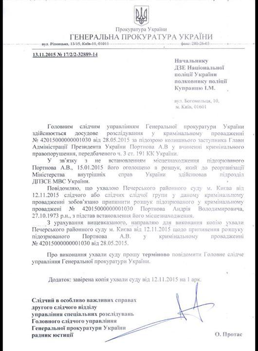 Портнов заявляет, что суд постановил прекратить его розыск
