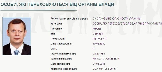 Сергей Клюев не был объявлен в розыск - СБУ