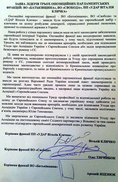 Яценюк, Кличко и Тягнибок просят власть освободить Тимошенко