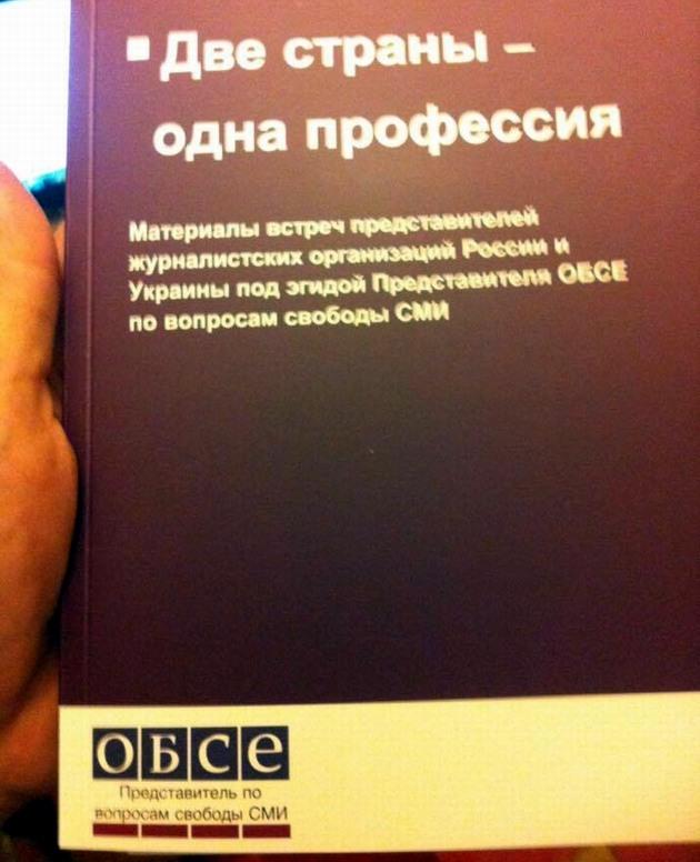 Геращенко заявила о российской пропаганде на мероприятиях ОБСЕ