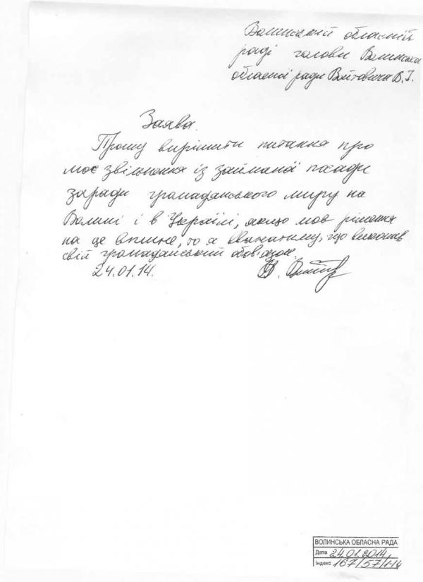 Глава Волынской ОГА написал заявление об увольнении
