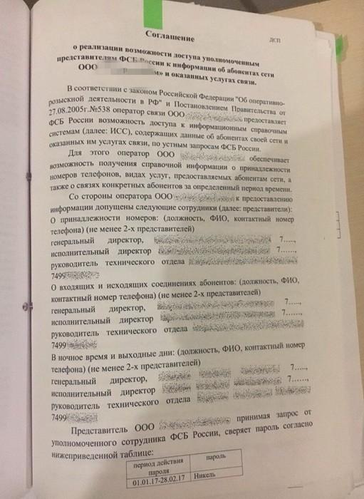 СБУ: Владелец оператора связи из РФ содействовал террористам