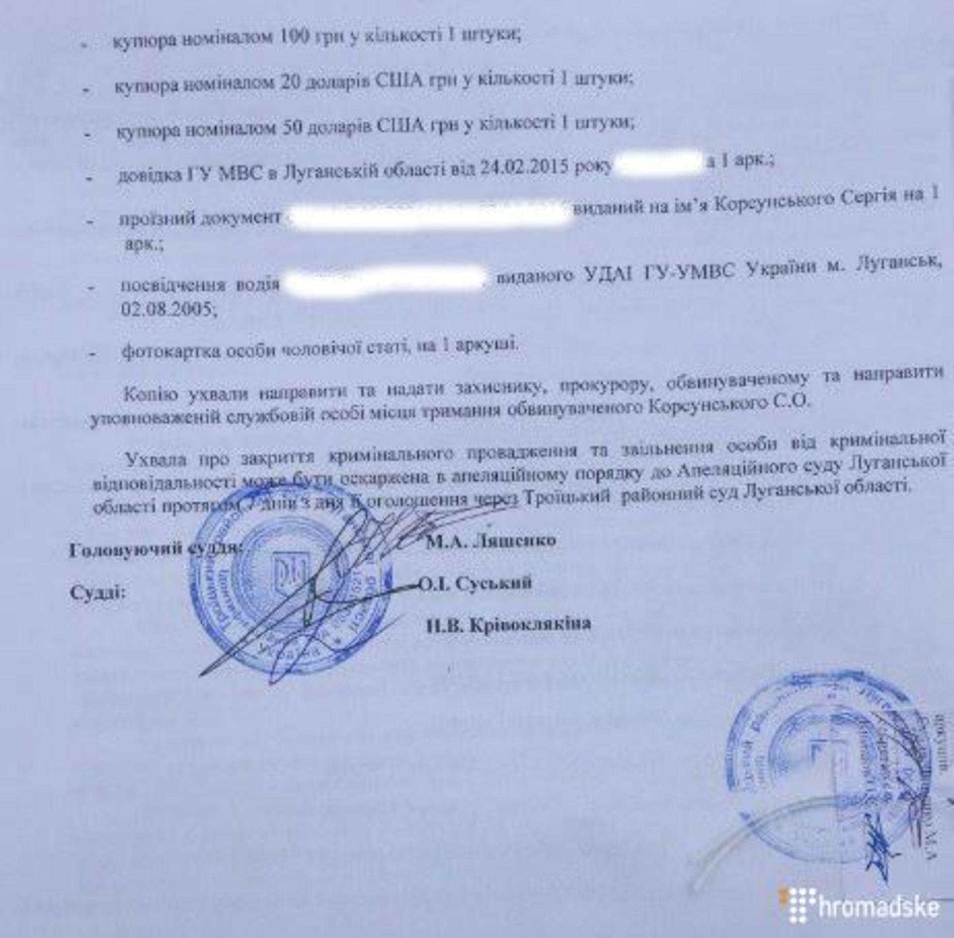 Суд в Луганской обл освободил обвиняемого в создании ЛНР - СМИ