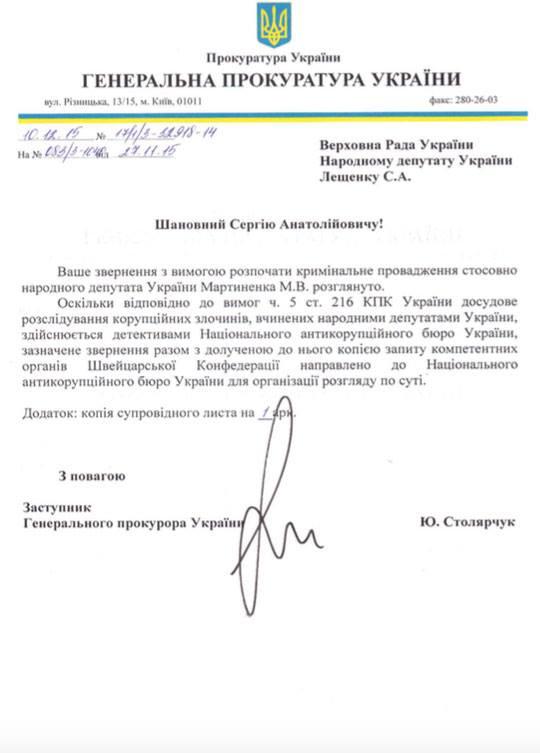 У Шокина не стали браться за дело Мартыненко, передали в НАБ