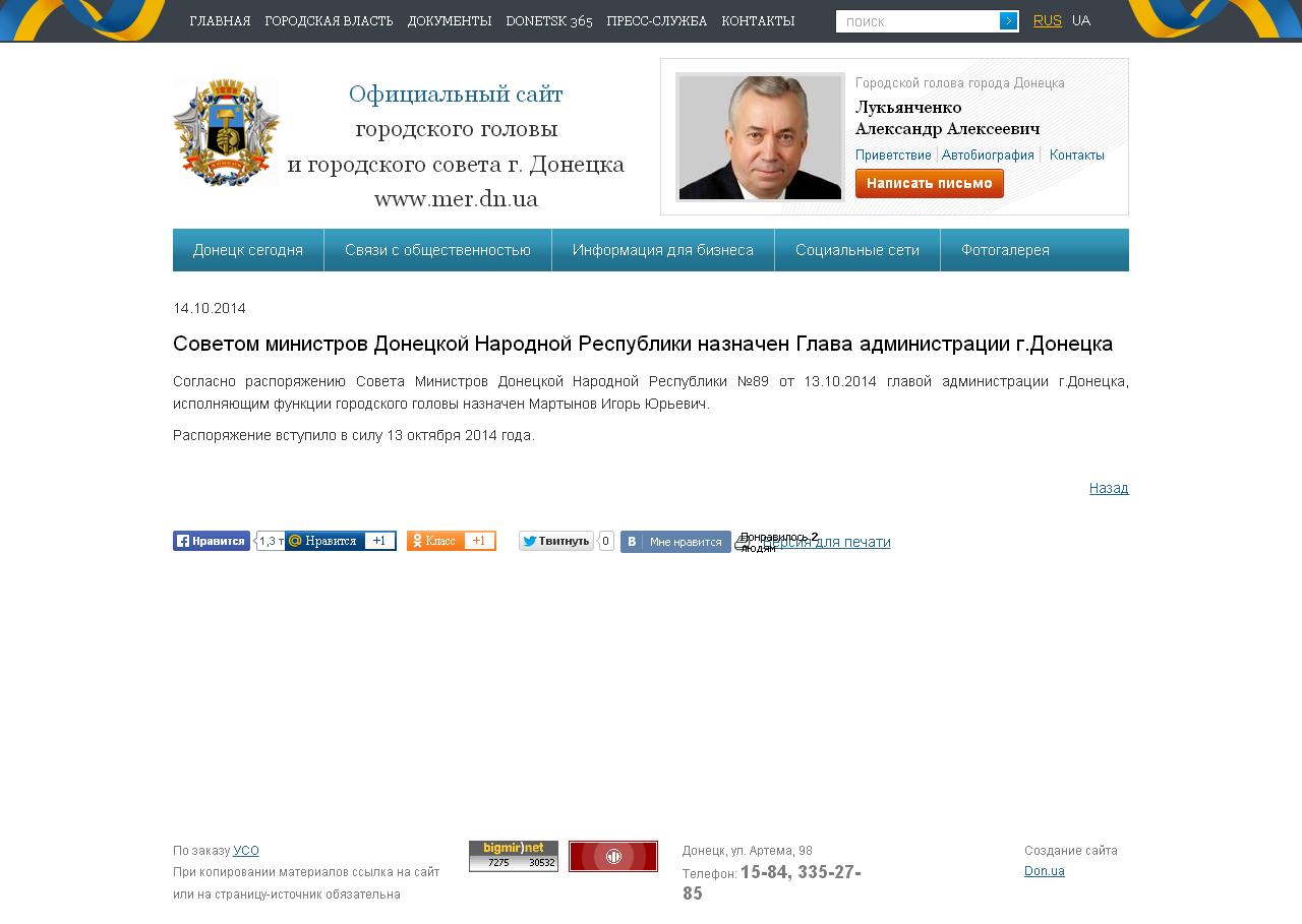 """Террористы взломали сайт Донецкого горсовета и """"назначили"""" мэра"""
