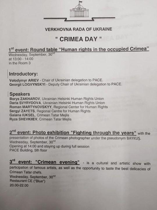 Сегодня впервые в Совете Европы состоится Крымский день