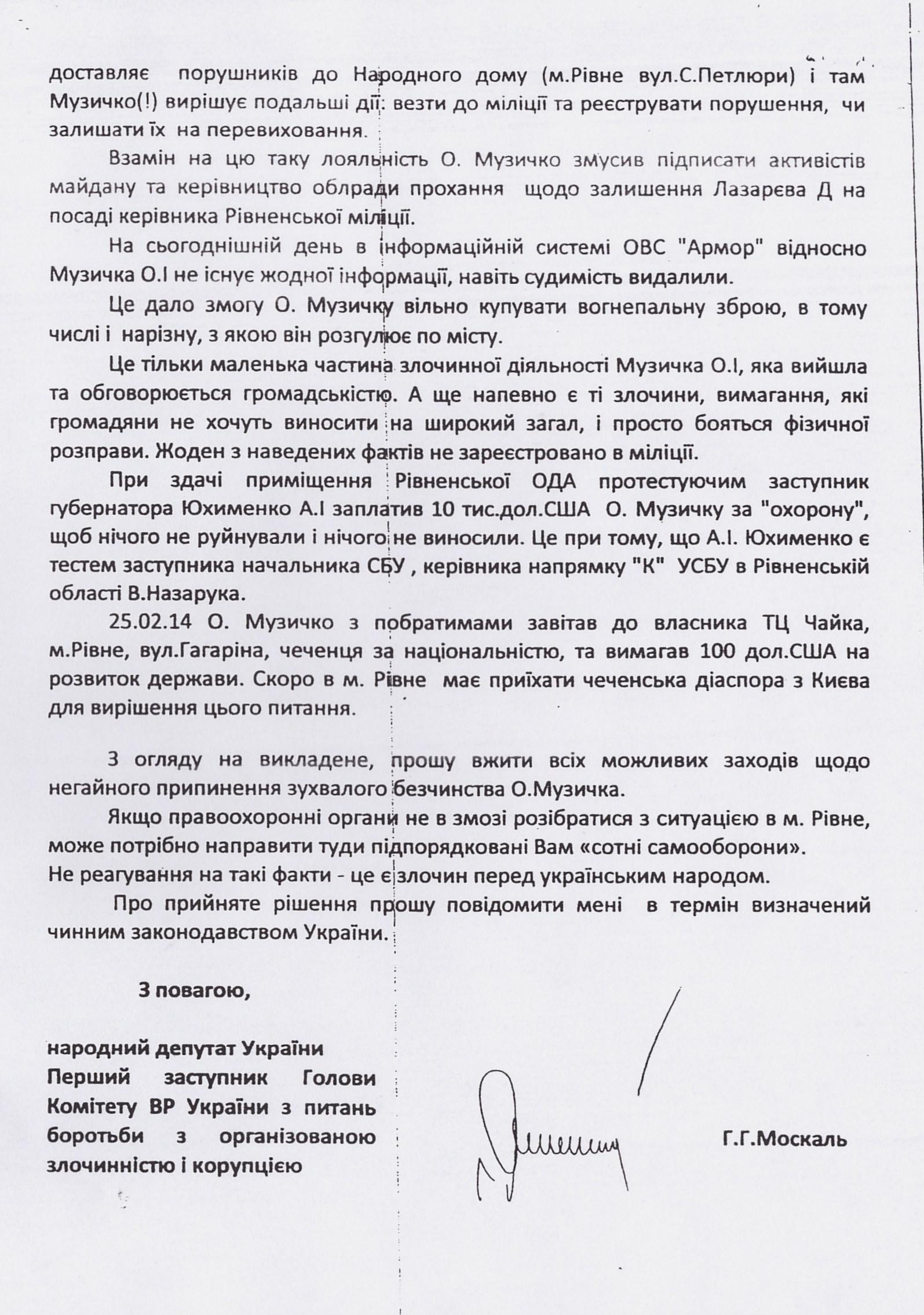Москаль: Сашко Билый вымогал деньги от ГАИ и налоговой (документ)
