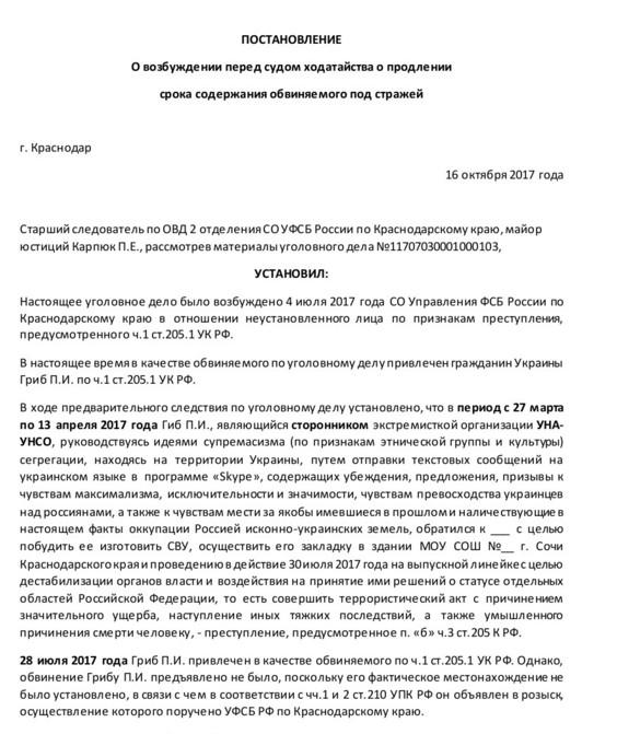 В РФ говорят, что Гриб якобы признал вину: ходатайство об аресте