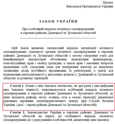 Текст закону про статус Донбасу знову змінили