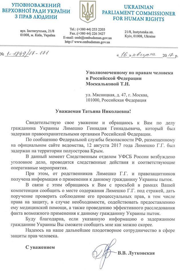 Лутковская выясняет, пытала ли ФСБ похищенного в Крыму Лимешко