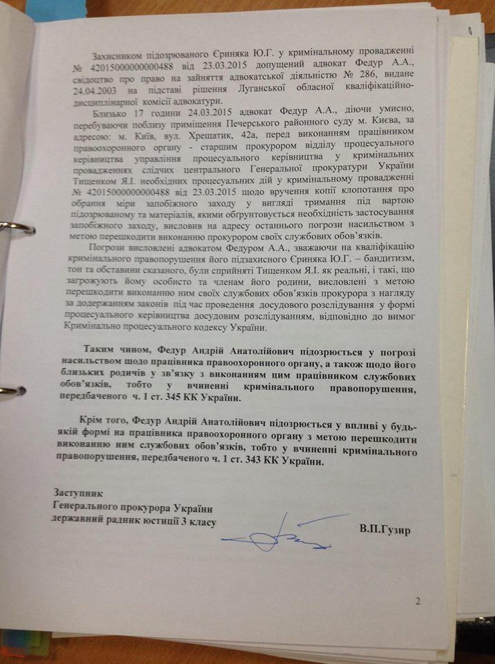 Против адвоката Федура возбуждено дело: документ