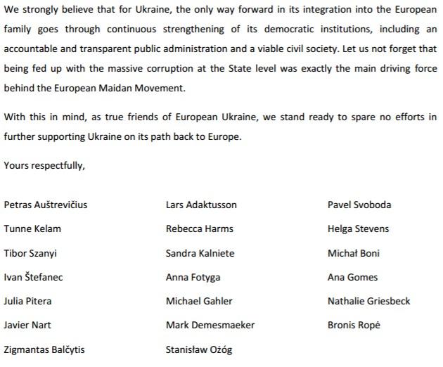 Евродепутаты просят избавить борцов с коррупцией от э-деклараций