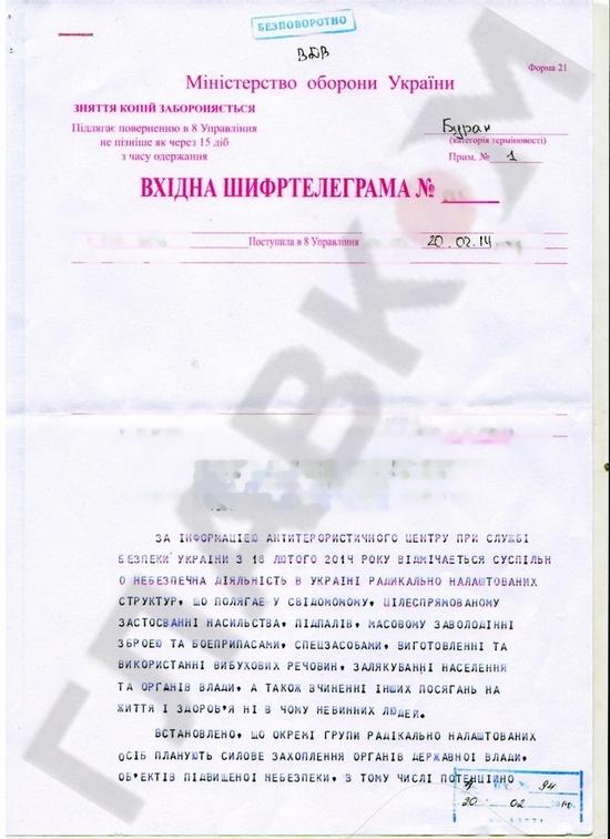 Начальник Генштаба готовил армию против Майдана (ФОТОФАКТ)