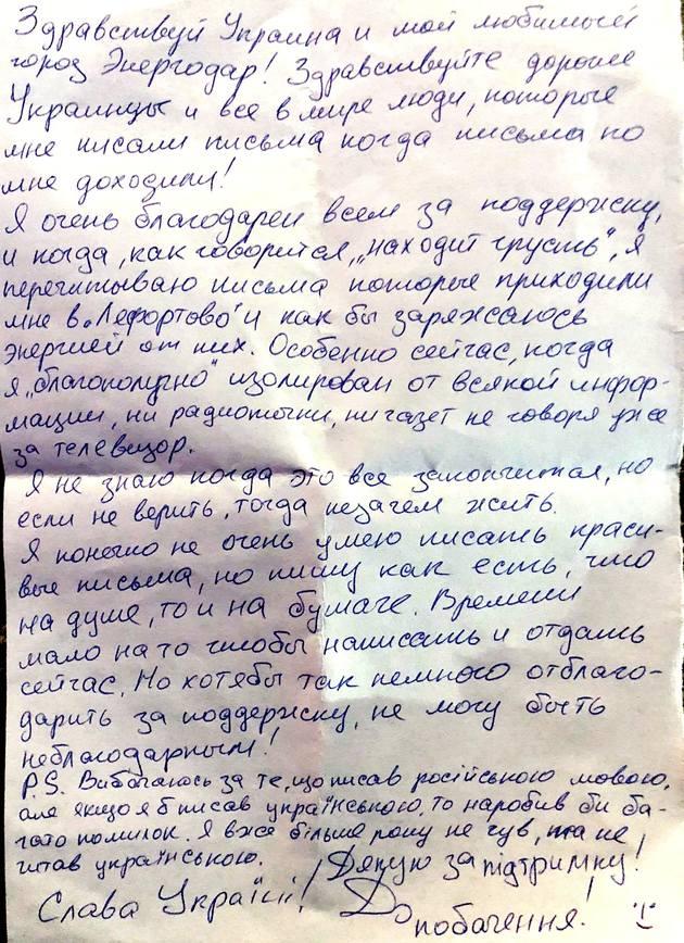 """Дело """"украинских диверсантов"""": Панов написал письмо на свободу"""