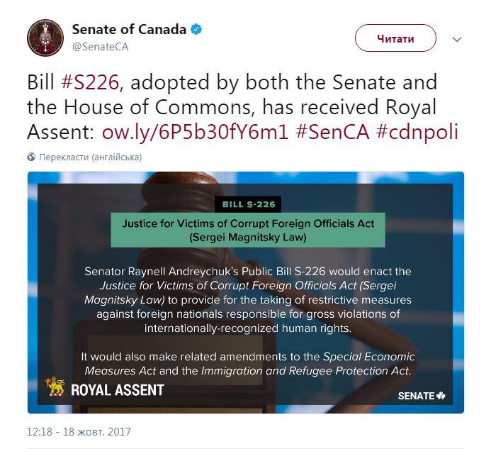 Санкции за коррупцию: канадский акт Магнитского вступил в силу