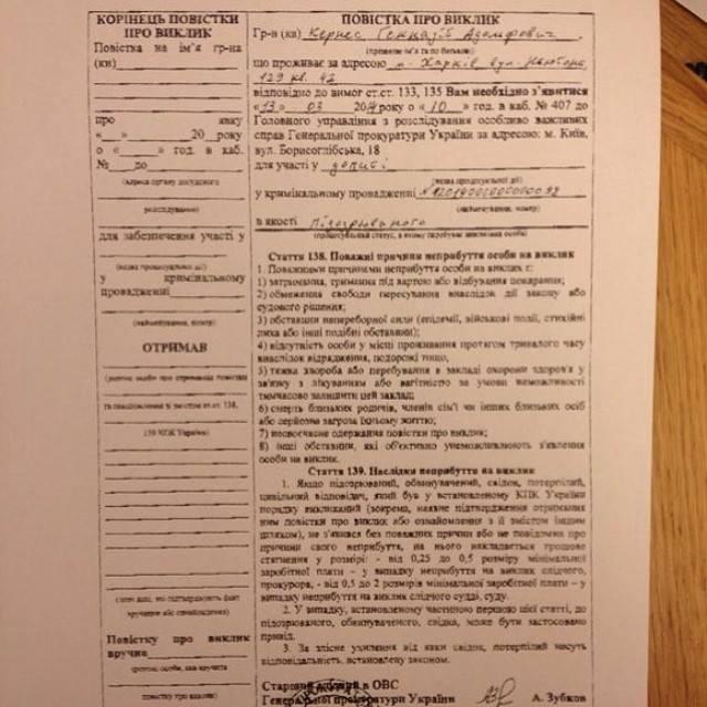 Мэра Харькова Кернеса вызвали в Генпрокуратуру - документ