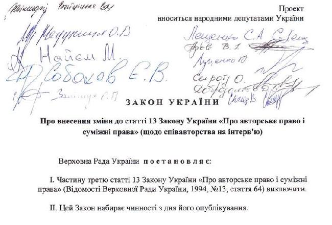 Лещенко предлагает отменить необходимость согласования интервью