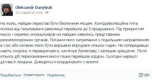 В Facebook Данилюка появилась запись, что он покинул Украину